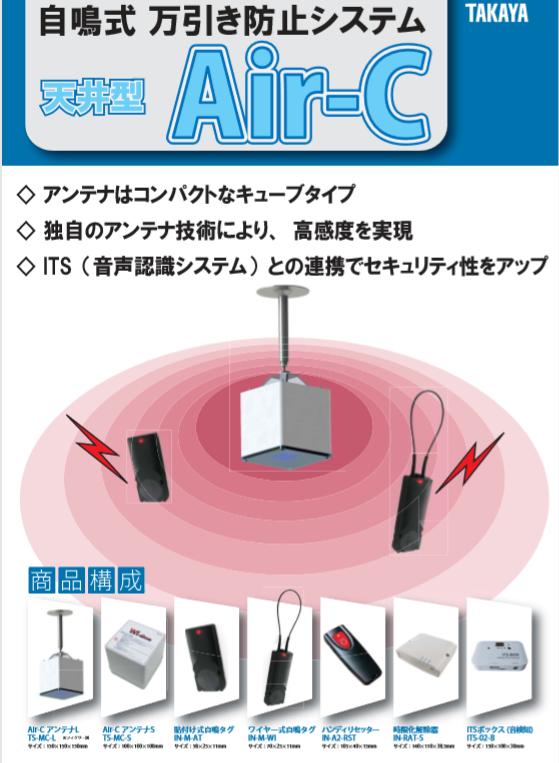 Air-c